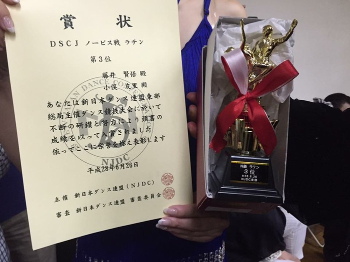 DSCJ競技ダンス大会 3位入賞!